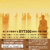 [豊洲・千葉開講] RYT500(全米ヨガアライアンス認定講座500時間)