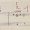 あまりに練習効率が悪いときは「ドレミ」を書くことにしている話。