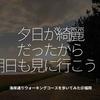 1423食目「夕日が綺麗だったから朝日も見に行こう!」海岸通りウォーキングコースを歩いてみた@福岡