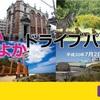 高速道路3日間乗り放題で6500円!?今年もこの季節がやってきた!!