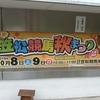 第1回「笠松競馬秋まつり」に行ってきました!(長文)
