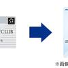 ANAカードの素材変更はANAマイル改悪への第一歩!?