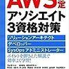 【読書メモ】AWS認定アソシエイト3資格対策