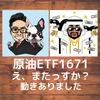 またしてもWTI原油連動型ETF(1671)にロールオーバー発生!!(5/1)
