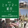 【MCP ミャンマー紀行 vol.9 大好きアウンバンのポテトチップス】
