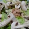 レクチンフリーマッシュルームツナサラダ