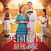 インドとパキスタンの歴史を目撃する‼映画「英国総督 最後の家」