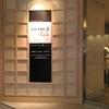 【成田空港ユナイテッド航空ラウンジ】ANAよりも和テイスト一杯なラウンジです。