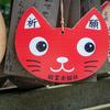 【臼杵市】赤い招き猫でいっぱいの福良天満宮