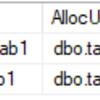 【第10回】基本から始める SQL Server【整合性チェック】