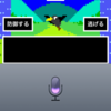 TOEIC準備に 英語発音RPG トイクルクエストfor iPhone