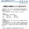 【速報】気象庁が近畿地方の梅雨入りを発表!今年の近畿地方は平年より雨量がやや多く、期間は平年並の予想!!