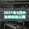【目指せ不労所得】2021年9月の投資収益公開