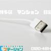 モバイルバッテリー付き充電器 紹介 福岡市 情報