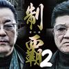 制覇2の動画配信|あらすじ