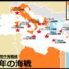 地中海におけるイタリア海軍の熾烈な戦い ―1940年の海戦:戦いの始まり―