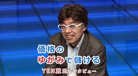 「価格のゆがみで儲ける」YEN蔵 特別インタビュー(前編)
