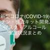 【随時更新】新型コロナ(COVID-19) ワクチン・検査キット開発及びマスク・アルコール消毒液生産・増産状況まとめ