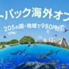 ゴールデンウィークの旅行に便利なドコモのローミングサービス、パケットパック海外オプション。海外でも日本と同様に通信しよう