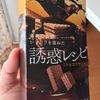 ロッテ誘惑レシピ「ショコラサンド」感想・口コミ・カロリー