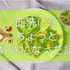【日記】私がお皿洗いをちょっと好きになった話