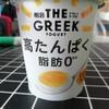 高たんぱく質で脂質ゼロ?!シリーズ|明治THE GREEK YOGURT(レモン&ハニー)を食べてみた