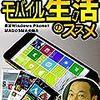 Windows Phone応援レポート204・電子書籍「伊藤浩一のモバイル生活のススメ 復活Windows Phone! MADOSMAの魅力」がKindleで発売