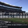 第43回阪大AIメディカル研究会にて「野球データ分析ハッカソン準優勝解法と特徴量重要度」の題目で発表しました