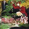 『魔法使いの嫁』(3)感想・レビュー(ネタバレ注意)