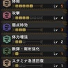 【MHW】上位攻略後の弓おすすめスキル・装備!!