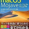 macOS Mojave で ld: library not found と怒られる時