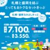 18きっぷの時代は終わったか『札幌・盛岡なかよしきっぷ 』。札幌と盛岡の間を高速バス・フェリー・高速バスで接続。シンカリオンをぶっとばせ!!