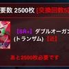 【GAW】連合戦!ネオ・ジオン討伐作戦開始!