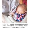 5月の海外での両親学級開催♡ZOOMオンライン♡