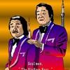 昭和の演歌兄弟デュオ「ぴんから兄弟」をエクセルで描いてみた