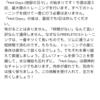 【バンコク 585日目】HELL DAYS始まる