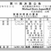 Michael Kors Japan株式会社 第期決算公告