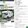コルドバンクス購入記⑦〜運命の中古車