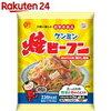 ケンミンの米の麺