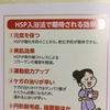 広島の銭湯で僕が入浴について学んだこと。