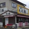タンタン麺ハウス