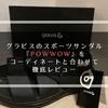グラビスのスポーツサンダル『POWWOW』をコーディネートと合わせて徹底レビュー