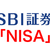 SBI証券も動いた「簡易NISA口座開設」スタート