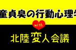 第5回 北陸変人会議 with 童貞臭の行動心理学