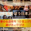 12/9、10日東京&大阪開催【オーハイ聖地ツアートーク・イベント】仕事の生産性を10倍上げる遊び方と学び方❗もっと遊ぼう日本人❗