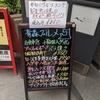 【横浜ランチ】お食事処 十和田八戸丸|名物バラ焼き
