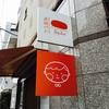 【コッペパン】吉田パン