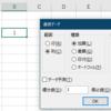 フィル 連続データの作成で連番を作成【エクセル練習】