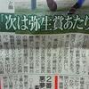マジ?【悲報】万哲「関西の強豪・レイデオロ」