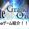 Fate/Grand Order(fgo)を紹介!壮大なストーリーと魅力的なキャラクターが特徴的なRPG!!PG24